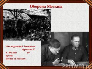 Командующий Западным фронтом Г. К. Жуков во время битвы за Москву.