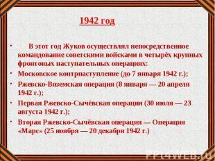 1942 год 1942 год В этот год Жуков осуществлял непосредственное командование сов