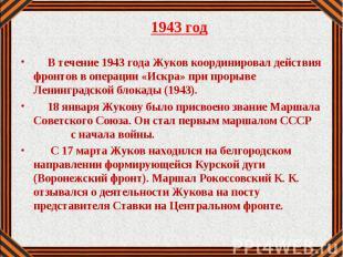 1943 год 1943 год В течение 1943 года Жуков координировал действия фронтов в опе