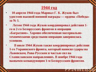 1944 год 1944 год 10 апреля 1944 года Маршал Г. К. Жуков был удостоен высшей вое