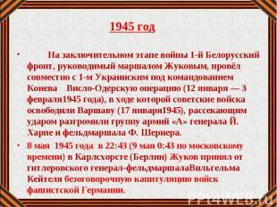 1945 год 1945 год На заключительном этапе войны 1-й Белорусский фронт, руководим