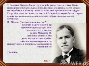 У Георгия Жукова было трудное и безрадостное детство. Отец постоянно бедствовал,