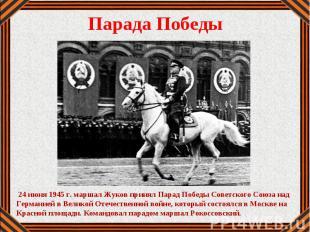 24 июня 1945 г. маршал Жуков принял Парад Победы Советского Союза над Германией