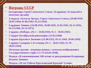 Награды СССРНаграды СССР(четырежды Герой Советского Союза, 14 орденов, 16 медале
