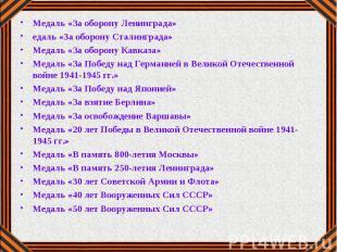 Медаль «За оборону Ленинграда» Медаль «За оборону Ленинграда» едаль «За оборону