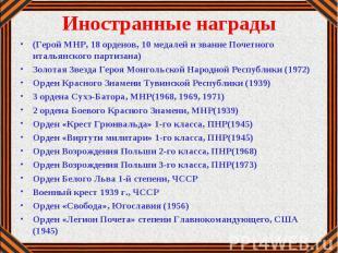 (Герой МНР, 18 орденов, 10 медалей и звание Почетного итальянского партизана)(Ге