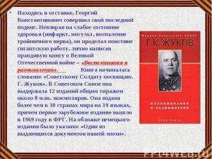 Находясь в отставке, Георгий Константинович совершил свой последний подвиг. Невз