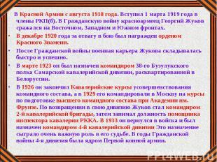 В Красной Армии с августа 1918 года. Вступил 1 марта 1919 года в члены РКП(б). В