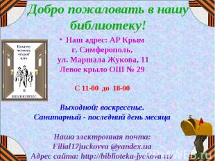 Наш адрес: АР Крым г. Симферополь, ул. Маршала Жукова, 11Левое крыло ОШ № 29С 11