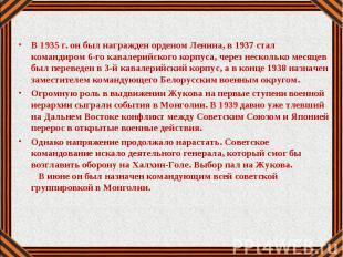 В 1935 г. он был награжден орденом Ленина, в 1937 стал командиром 6-го кавалерий