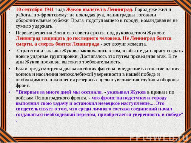 10 сентября 1941 года Жуков вылетел в Ленинград. Город уже жил и работал по-фронтовому: не покладая рук, ленинградцы готовили оборонительные рубежи. Врага, подступавшего к городу, командование не сумело удержать. 10 сентября 1941 года Жуков вылетел …