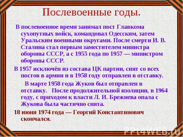 В послевоенное время занимал пост Главкома сухопутных войск, командовал Одесским, затем Уральским военными округами. После смерти И. В. Сталина стал первым заместителем министра обороны СССР, а с 1955 года по 1957 — министром обороны СССР. В послево…