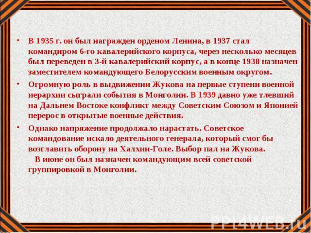 В 1935 г. он был награжден орденом Ленина, в 1937 стал командиром 6-го кавалерийского корпуса, через несколько месяцев был переведен в 3-й кавалерийский корпус, а в конце 1938 назначен заместителем командующего Белорусским военным округом.В 1935 г. …