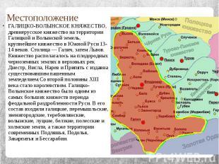 МестоположениеГАЛИЦКО-ВОЛЫНСКОЕ КНЯЖЕСТВО, древнерусское княжество на территории