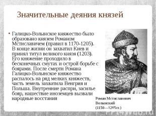 Значительные деяния князейГалицко-Волынское княжество было образовано князем Ром