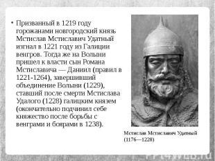 Призванный в 1219 году горожанами новгородский князь Мстислав Мстиславич Удатный