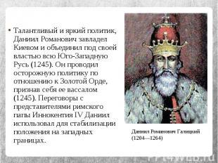 Талантливый и яркий политик, Даниил Романович завладел Киевом и объединил под св