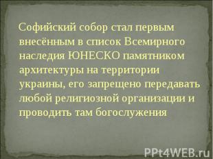 Софийский собор стал первым внесённым в список Всемирного наследия ЮНЕСКО памятн
