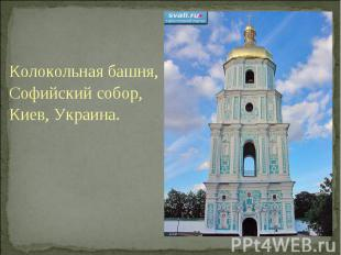 Колокольная башня, Колокольная башня, Софийский собор, Киев, Украина.