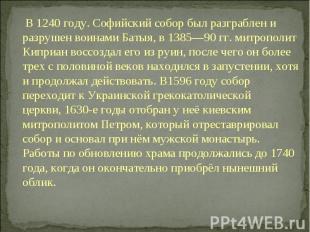 В1240году.Софийский собор был разграблен и разрушен воинамиБатыя, в 1385—90