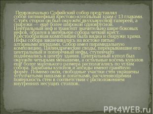 Первоначально Софийский собор представлял собойпятинефныйкрестово-купольный хр