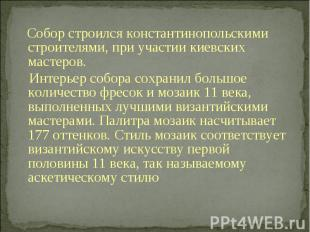 Собор строилсяконстантинопольскими строителями, при участии киевских мастеров.
