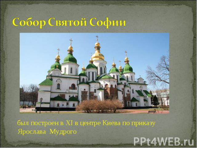 Собор Святой Софии был построен вXIв центреКиевапо приказу Ярослава Мудрого