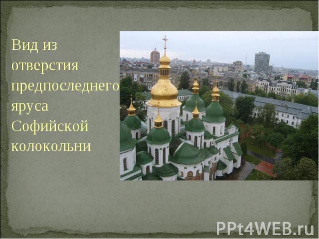 Вид из отверстия предпоследнего яруса Софийской колокольни