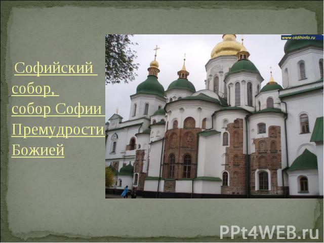 Софийский Софийский собор, собор Софии Премудрости Божией