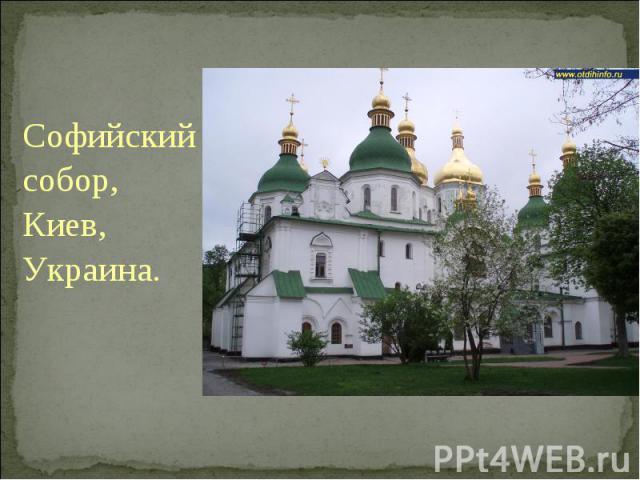 Софийский Софийский собор, Киев, Украина.