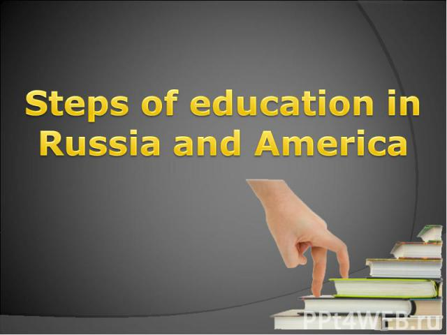 Steps of education in Russia and America