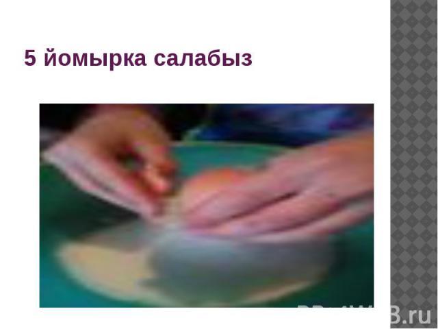 5 йомырка салабыз
