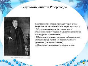В своей работе и жизни Э.Резерфорд встречался со многими учеными физиками, химик