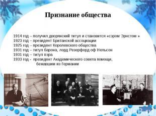 1914 год – получил дворянский титул и становится «сэром Эрнстом »1923 год – през