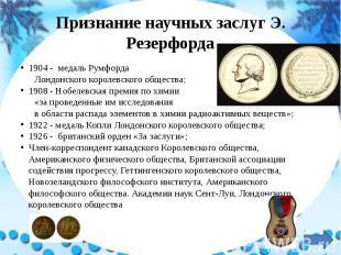 1904 - медаль Румфорда Лондонского королевского общества;1908 - Нобелевская прем