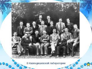 В Кавендишевской лаборатории