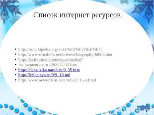 Список интернет ресурсов http://ru.wikipedia.org/wiki/%C0%F2%EE%EC http://www.ed