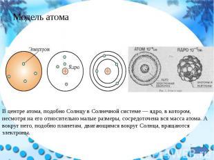 В центре атома, подобно Солнцу в Солнечной системе — ядро, в котором, несмотря н