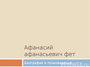 Афанасий афанасьевич фет Биография и произведения