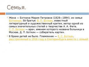 Семья. Жена— Боткина Мария Петровна (1828—1894), из семьиБоткиных. Е