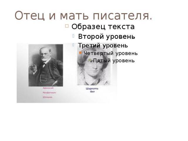 Отец и мать писателя.