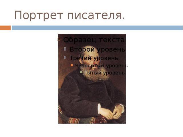 Портрет писателя.