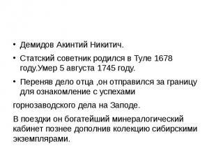Демидов Акинтий Никитич. Статский советник родился в Туле 1678 году.Умер 5 авгус