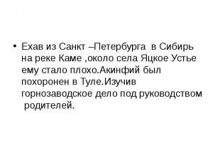 Ехав из Санкт –Петербурга в Сибирь на реке Каме ,около села Яцкое Устье ему стал