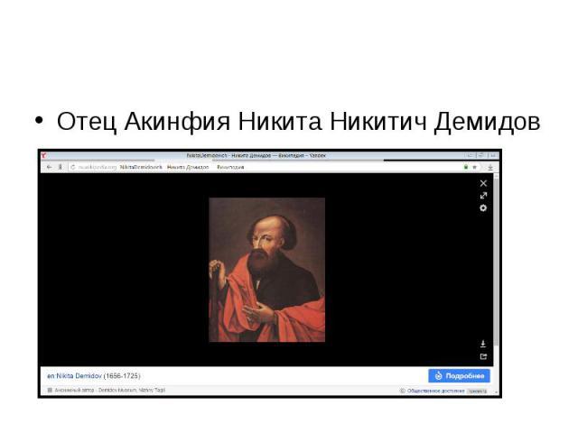 Отец Акинфия Никита Никитич Демидов
