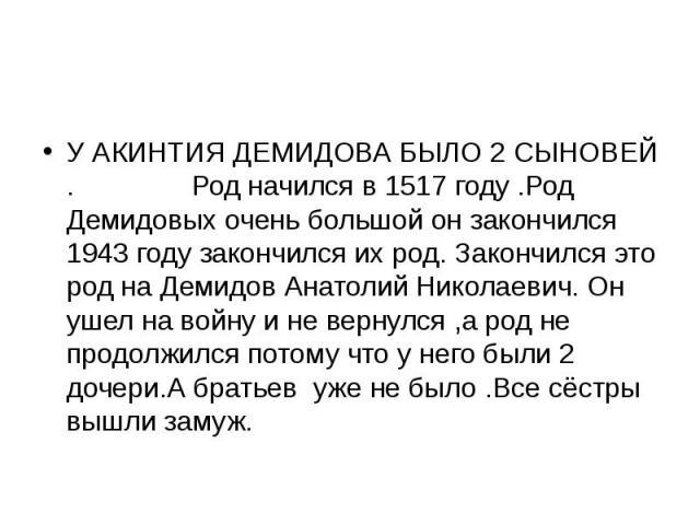 У АКИНТИЯ ДЕМИДОВА БЫЛО 2 СЫНОВЕЙ . Род начился в 1517 году .Род Демидовых очень большой он закончился 1943 году закончился их род. Закончился это род на Демидов Анатолий Николаевич. Он ушел на войну и не вернулся ,а род не продолжился потому что у …
