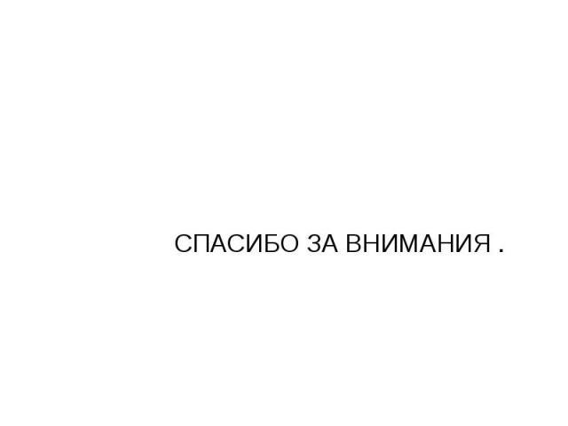 СПАСИБО ЗА ВНИМАНИЯ .