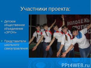 Участники проекта: Детское общественное объединение «ЭРОН» Представители школьно