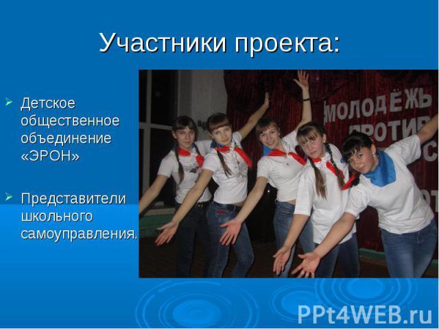 Участники проекта: Детское общественное объединение «ЭРОН» Представители школьного самоуправления.
