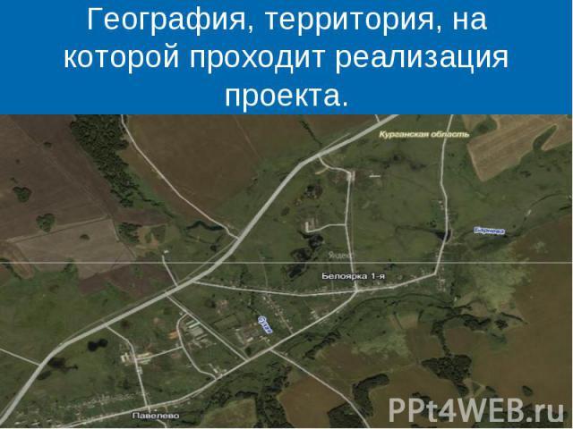 География, территория, на которой проходит реализация проекта.